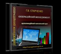 Операційний менеджмент. Мультимедійний навчальний курс (Compact Disc)