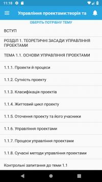 Управління проектами: теорія та практика (Android app)