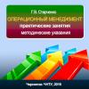 Методические указания к практическим занятиям и задания для индивидуальной и самостоятельной работы по дисциплине «Операционный менеджмент»