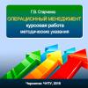Методические указания к написанию курсовой работы по дисциплине «Операционный менеджмент»