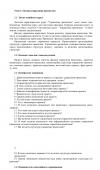 Управління проектами: методичні вказівки
