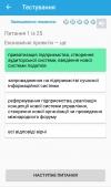 Управління проектами: програма для тестування