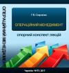 """Опорний конспект лекцій з дисципліни """"Операційний менеджмент"""" (pdf файл)"""