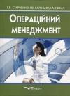 Операційний менеджмент: Навч. посібник